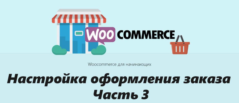 Руководство для начинающих по WooCommerce: Настройки оформления заказа Часть 3