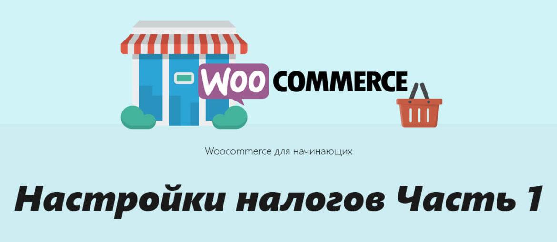 Руководство для начинающих по WooCommerce: Настройка налогов - Часть 1 - Rukovodstvo po Woocommerce dlja nachinajushhih Nastrojki nalogov Chast 1 1170x508
