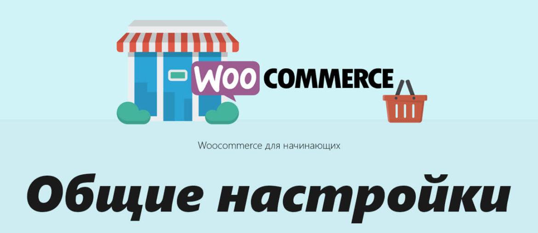 Руководство по Woocommerce для начинающих - Общие настройки