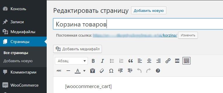 Руководство для начинающих по WooCommerce: Оформление и оплата заказа - Часть 1 - korzina woocommerce