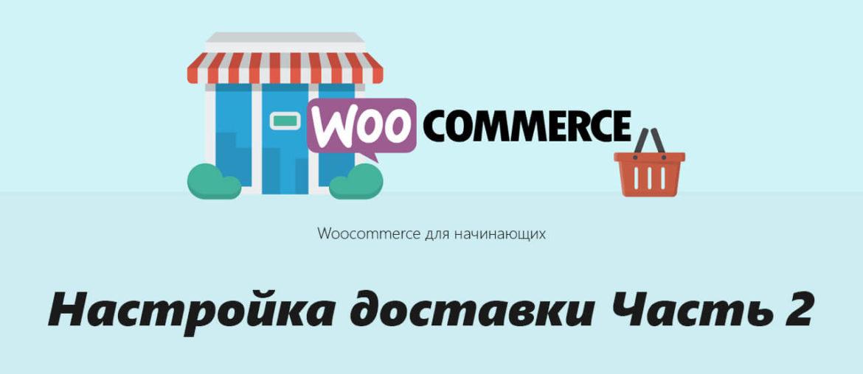Руководство для начинающих по WooCommerce: Настройка доставки Часть 2