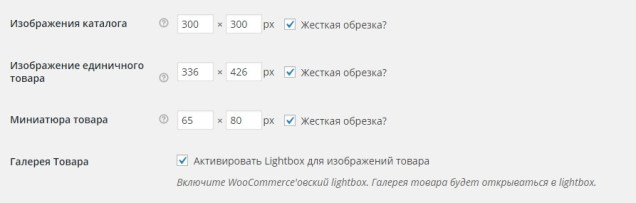 Руководство по WooCommerce для начинающих: Настройки товаров - Часть 2 - nastrojka izobrazhenija tovara woocommerce