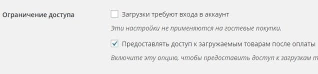 Руководство по WooCommerce для начинающих: Настройки товаров - Часть 2 - nastrojka ogranichenija dostupa