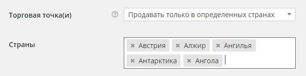 Руководство по WooCommerce для начинающих: Общие настройки - nastrojka torgovoj tochki i strany woocommerce