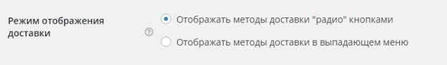 Руководство для начинающих по WooCommerce: Настройка доставки - Часть 1 - rezhim otobrazhenija dostavki woocommerce