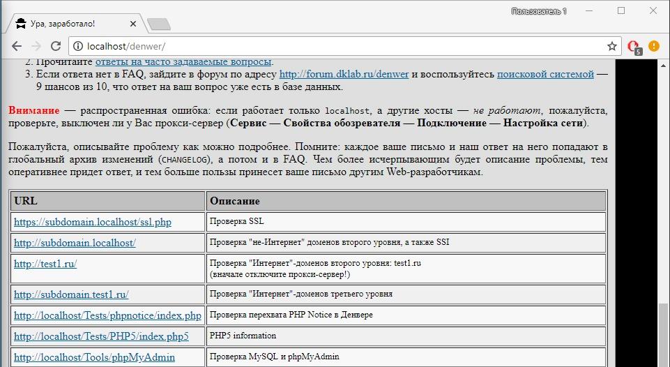 Denwer - проверка работоспособности, настройка и запуск - 5 2