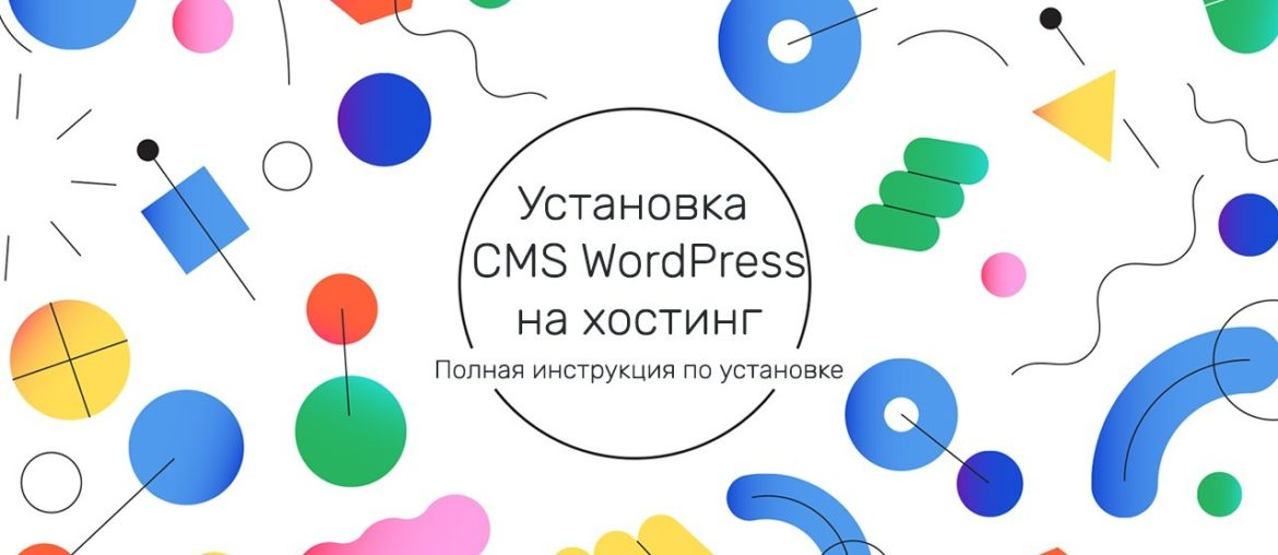 Как установить WordPress на хостинг - инструкция - Ustanovka CMS WordPress na hosting 1170x508