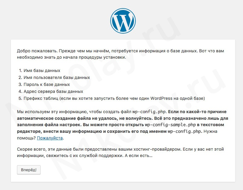Как установить WordPress на хостинг - инструкция - WordPress setup 1
