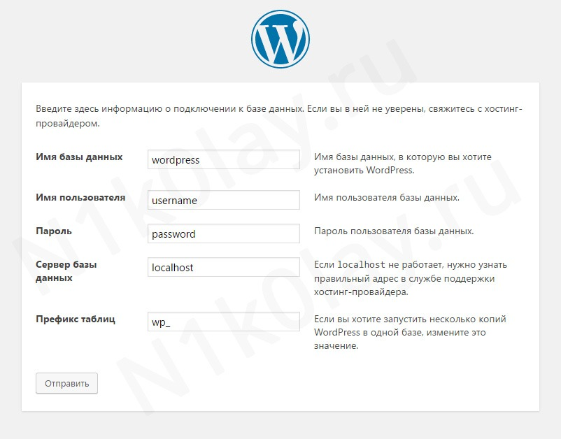 Как установить WordPress на хостинг - инструкция - WordPress setup 2