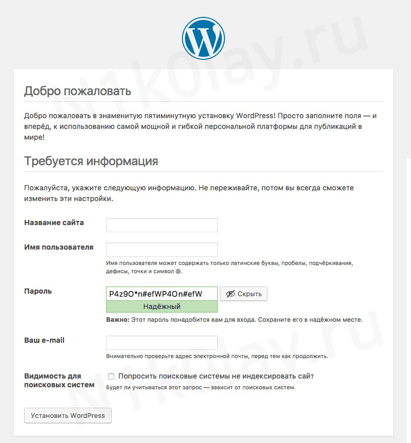Как установить WordPress на хостинг - инструкция - WordPress setup 4