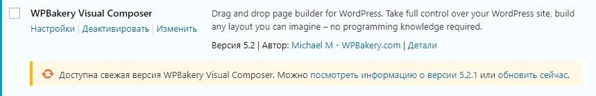 Плагины WordPress: Установка, настройка, обновление, удаление - dostupno novoe obnovlenie plagina wordpress