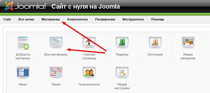 Менеджер материалов Joomla 1.5 - manager materialov 1