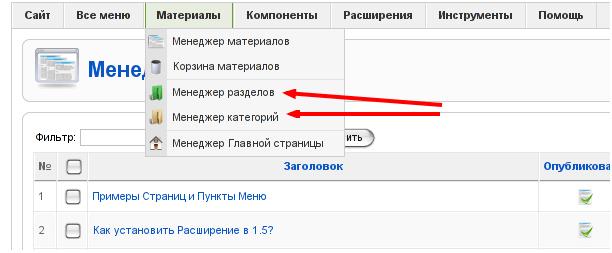Менеджер материалов Joomla 1.5 - manager materialov 3