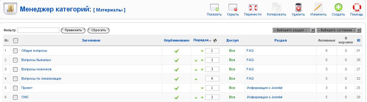 Менеджер материалов Joomla 1.5 - manager materialov 4
