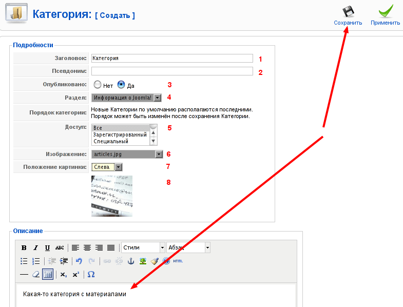 Менеджер материалов Joomla 1.5 - manager materialov 5