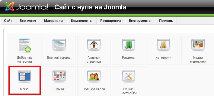 Менеджер меню Joomla - manager menu 1