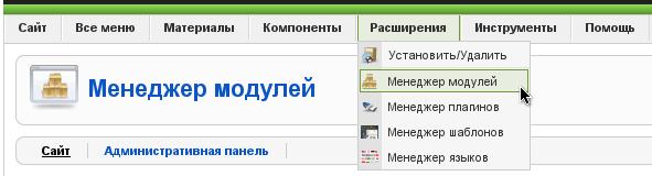 Менеджер модулей Joomla - manager moduley 1