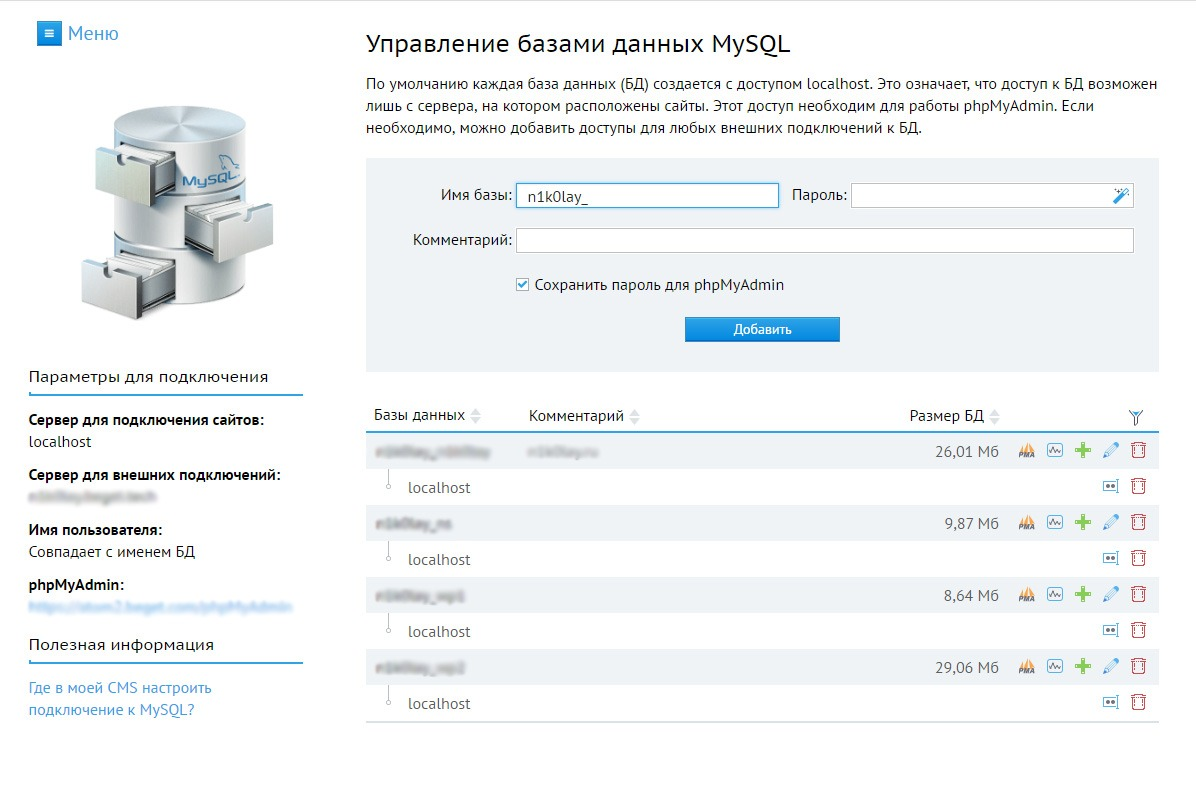 Как установить WordPress на хостинг - инструкция - mySQL