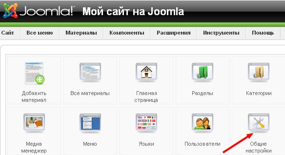 Настройка ЧПУ в Joomla 1.5 - nastroyka chpu sef 1
