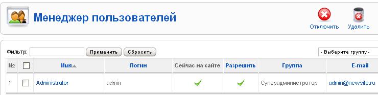 Админка Joomla 1.5 - obzor adminki joomla 10
