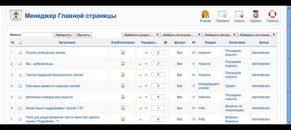 Админка Joomla 1.5 - obzor adminki joomla 5