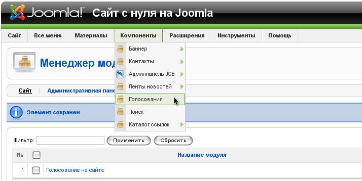 Модуль и компонент голосования Joomla 1.5 - opros na sayte 1