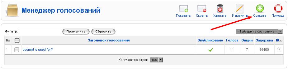 Модуль и компонент голосования Joomla 1.5 - opros na sayte 2