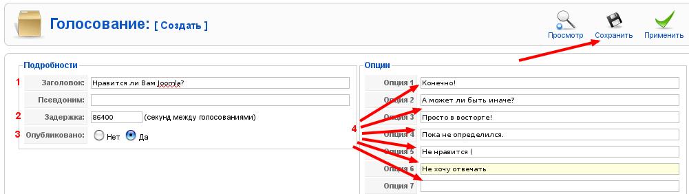 Модуль и компонент голосования Joomla 1.5 - opros na sayte 3