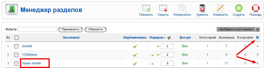 """Модуль """"Последние новости"""" в Joomla 1.5 - poslednie novosti 2"""