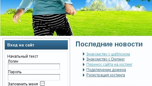 """Модуль """"Последние новости"""" в Joomla 1.5 - poslednie novosti 3"""