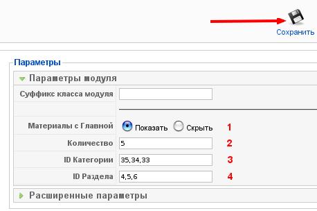 """Модуль """"Самое популярное"""" в Joomla 1.5 - samoe populyarnoe 1"""