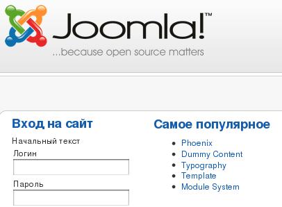 """Модуль """"Самое популярное"""" в Joomla 1.5 - samoe populyarnoe 2"""