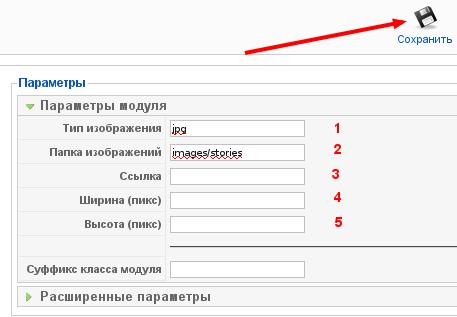 Вывод случайного изображения в Joomla 1.5 - sluchaynoe izobrazhenie 1