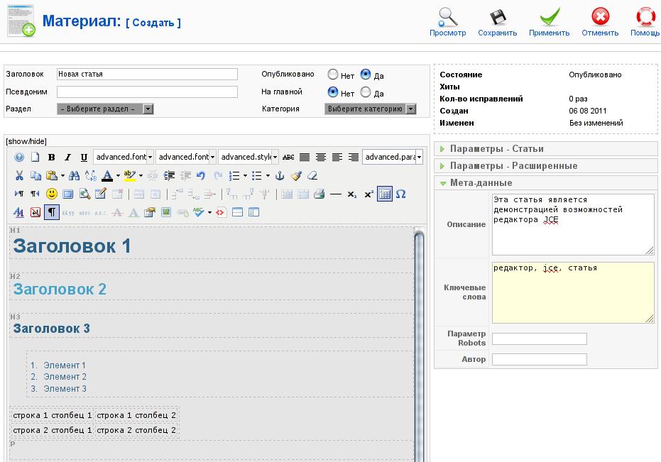 Создание материала в Joomla - sozdanie materiala 2