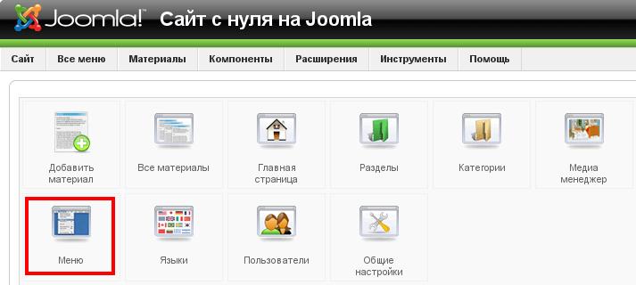 Создание меню в Joomla 1.5 - sozdanie menu joomla 1