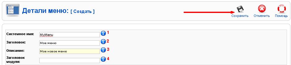 Создание меню в Joomla 1.5 - sozdanie menu joomla 3