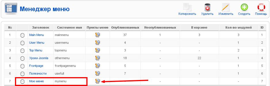 Создание меню в Joomla 1.5 - sozdanie menu joomla 4