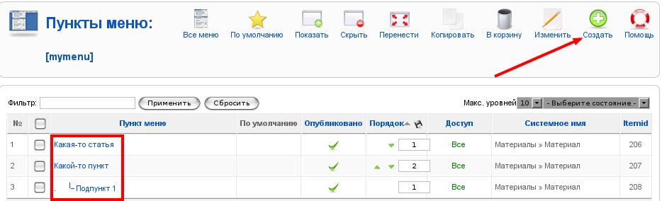 Создание меню в Joomla 1.5 - sozdanie menu joomla 5