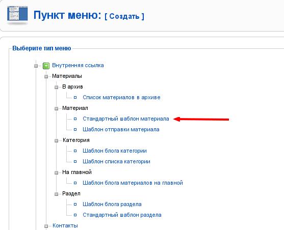 Создание меню в Joomla 1.5 - sozdanie menu joomla 7