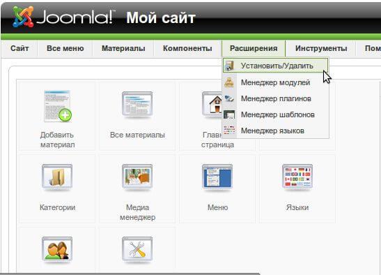 Установка расширений в Joomla - ustanovka modulya 1