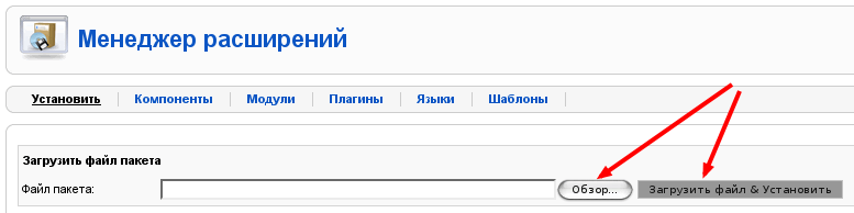 Установка расширений в Joomla - ustanovka modulya 2