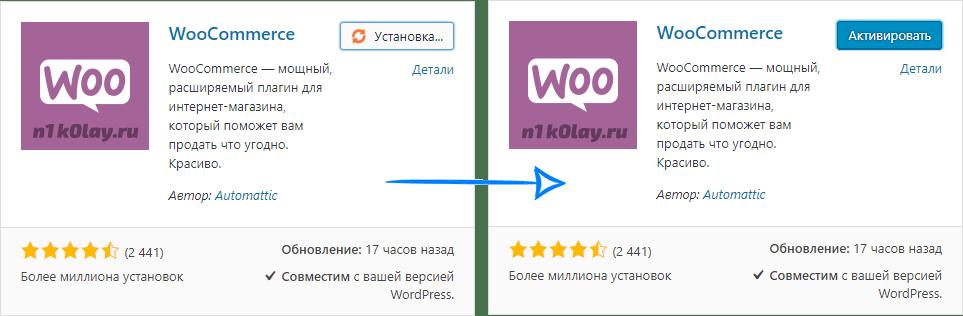 Плагины WordPress: Установка, настройка, обновление, удаление - ustanovka plagina i aktivacija