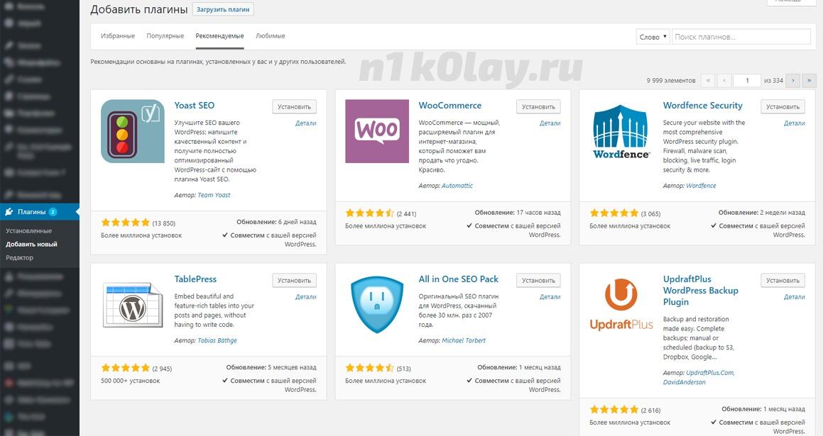 Плагины WordPress: Установка, настройка, обновление, удаление - ustanovka plagina wordpress iz biblioteki
