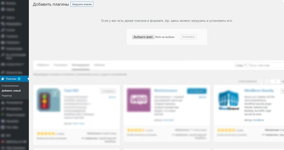 Плагины WordPress: Установка, настройка, обновление, удаление - ustanovka plagina zip wordpress