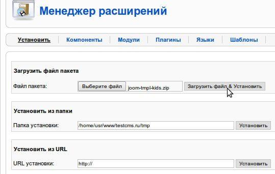 Как установить шаблон Joomla 1.5 - ustanovka shablonajoomla 3