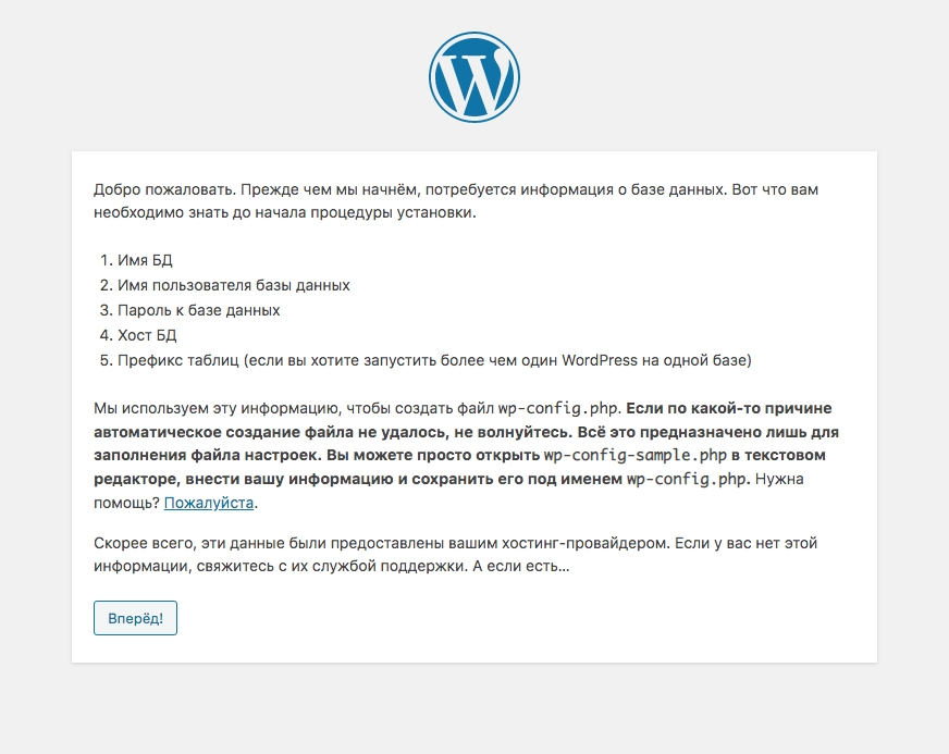 Как установить WordPress на хостинг - инструкция - ustanovka wordpress