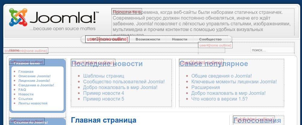 Знакомство с шаблоном Joomla - znakomstvo s shablonom 1