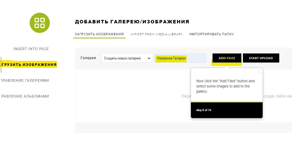 Плагин галереи для WordPress — NextGEN Gallery - dobavlenie izobrazhenij v galereju nextgen gallery