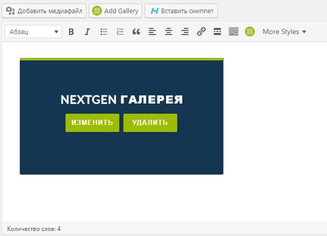 Плагин галереи для WordPress — NextGEN Gallery - galereja nextgen gallery dobavlena