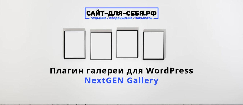 Плагин галереи для WordPress — NextGEN Gallery - nextgen gallery 1170x508